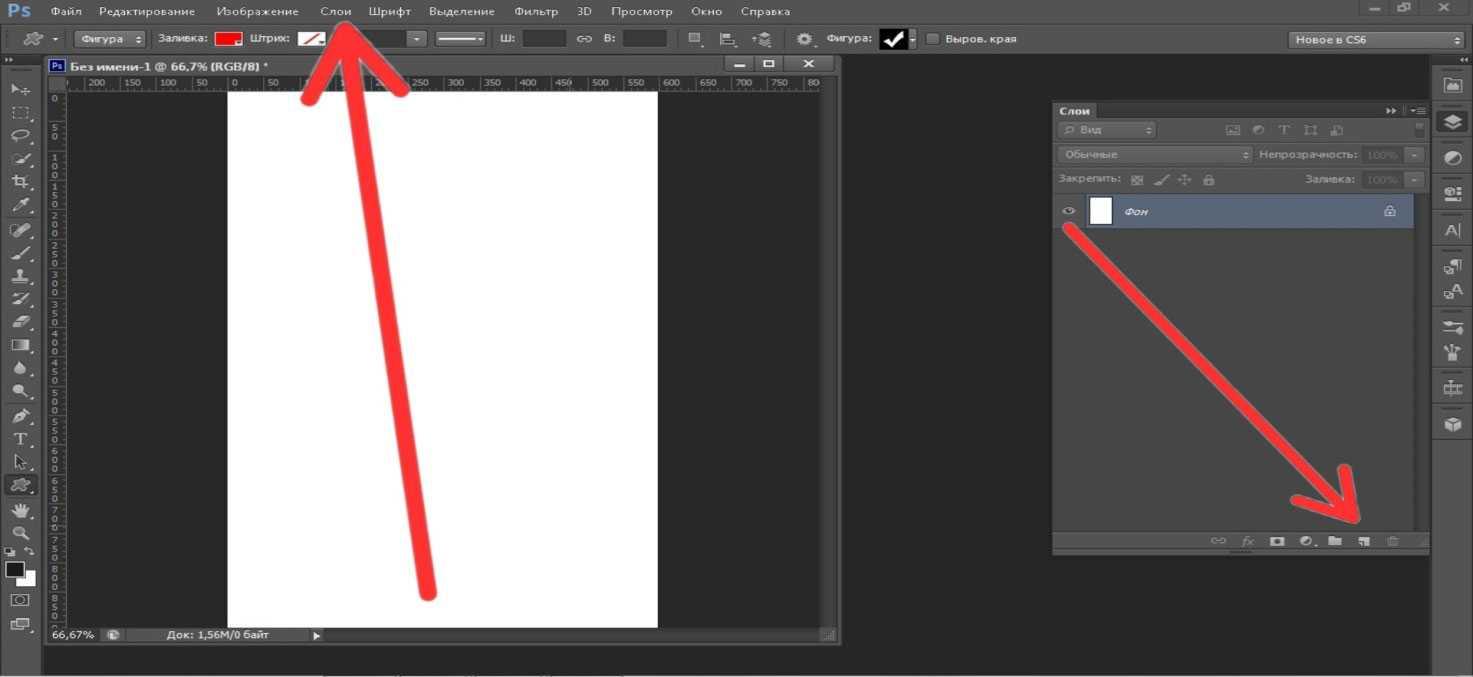 Как в фотошопе создать новый слой3