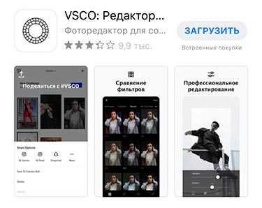 Приложения для обработки фото на айфон1