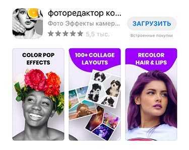 Приложения для обработки фото на айфон5