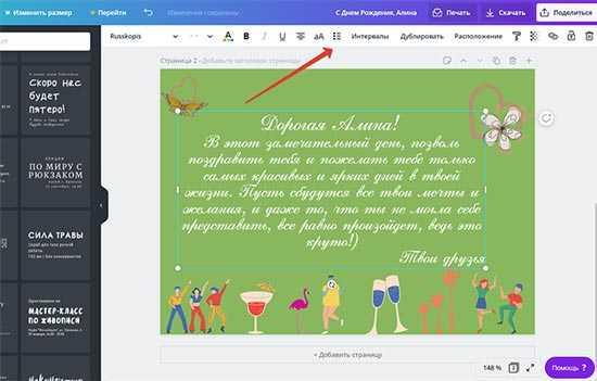 Как сделать открытку онлайн с текстом10