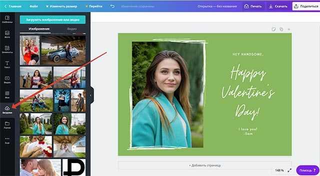 Как сделать открытку онлайн с текстом4