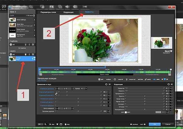 Программа для создания слайд шоу из фотографий с музыкой бесплатно11