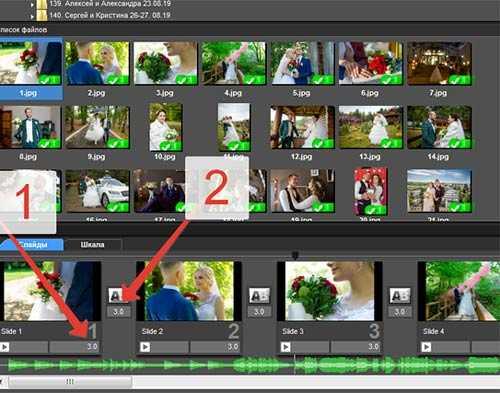 Программа для создания слайд шоу из фотографий с музыкой бесплатно4