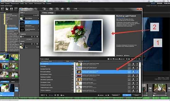 Программа для создания слайд шоу из фотографий с музыкой бесплатно6