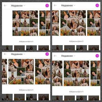 Как сделать коллаж из фото на телефоне11