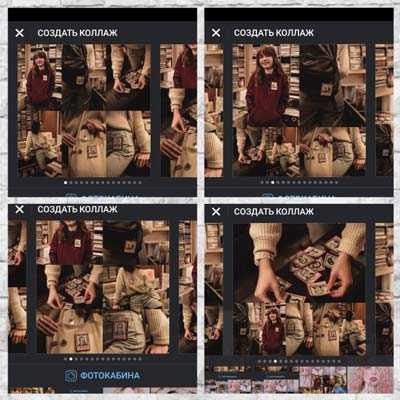 Как сделать коллаж из фото на телефоне2