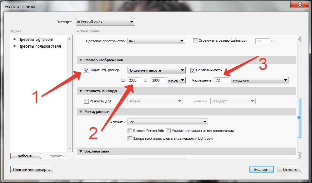 Как сохранить фото в лайтруме после обработки