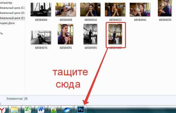 как вставить картинку в фотошоп3