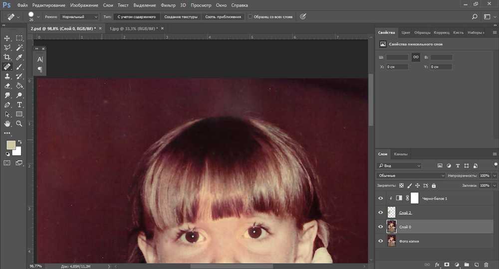 Как убрать пятно с фото в фотошопе