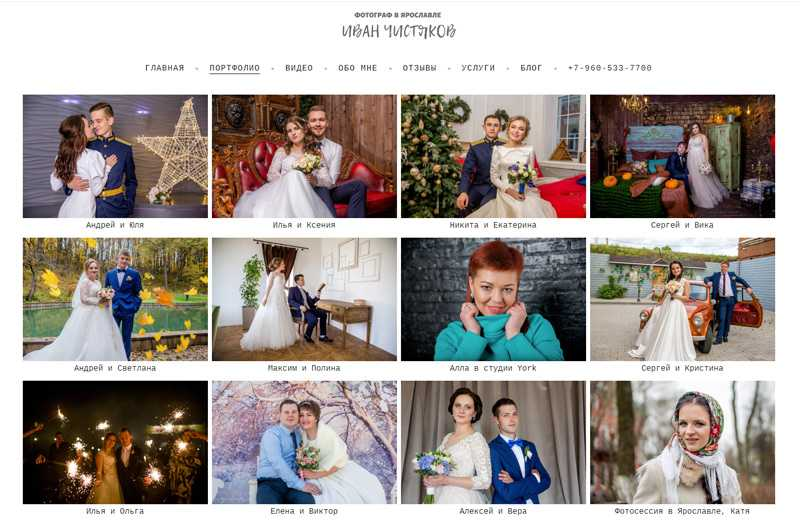 Сайт для фотографа3
