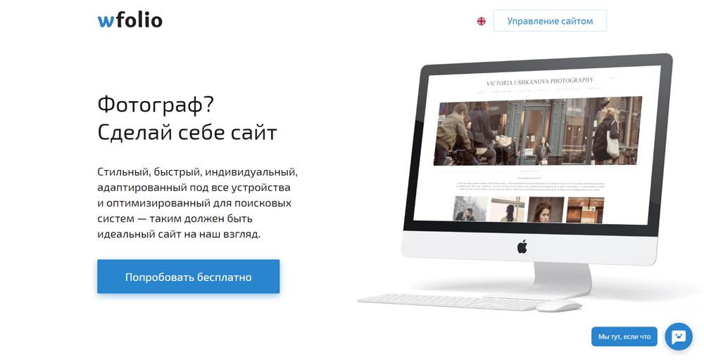 Сайт для фотографа2