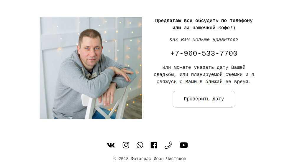 Сайт для фотографа7