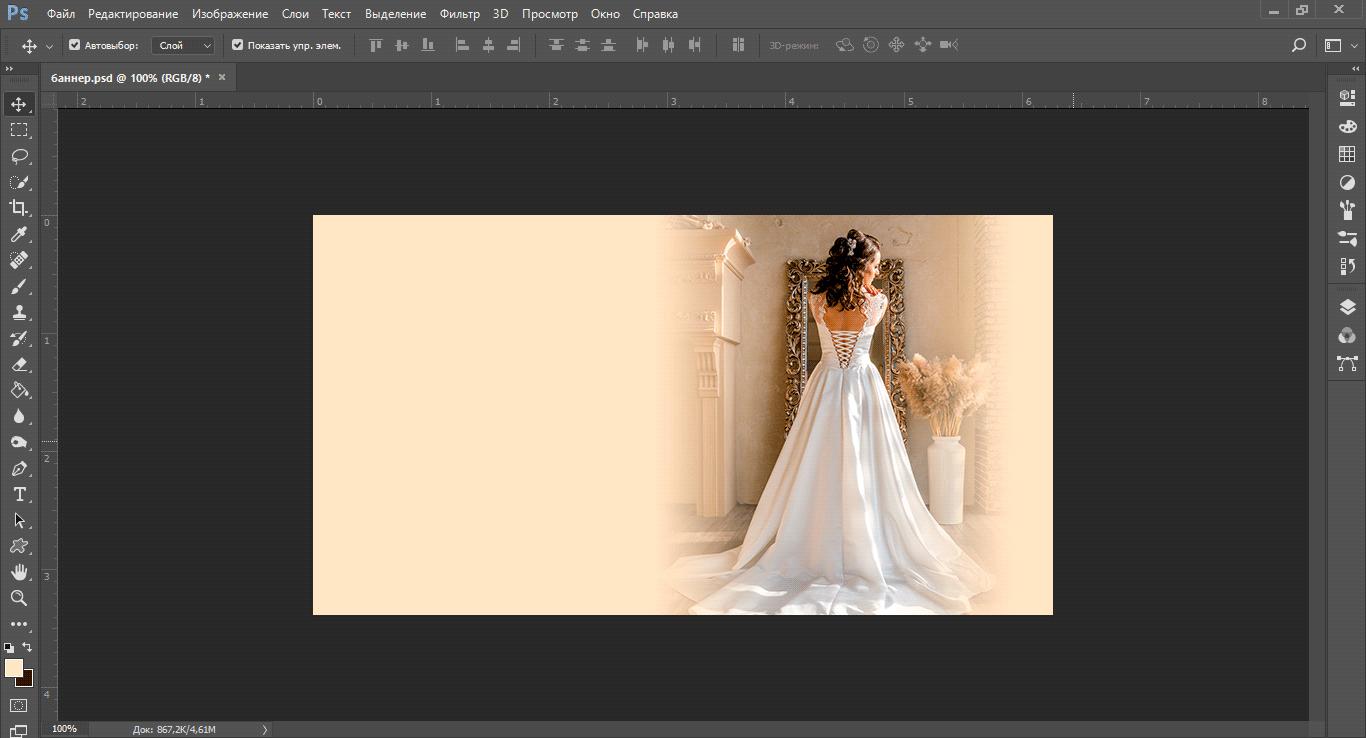 Как делать баннер в фотошопе