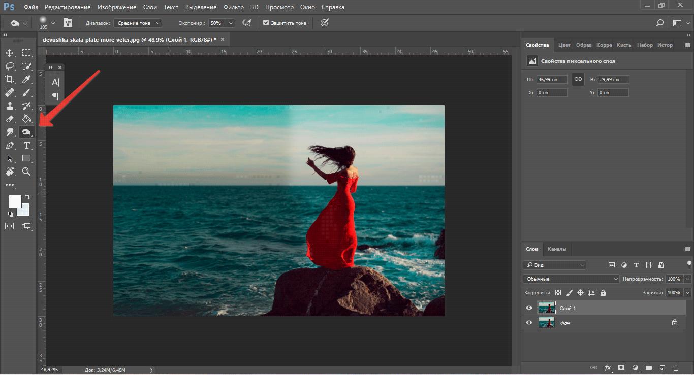 Как затемнить фон в фотошопе