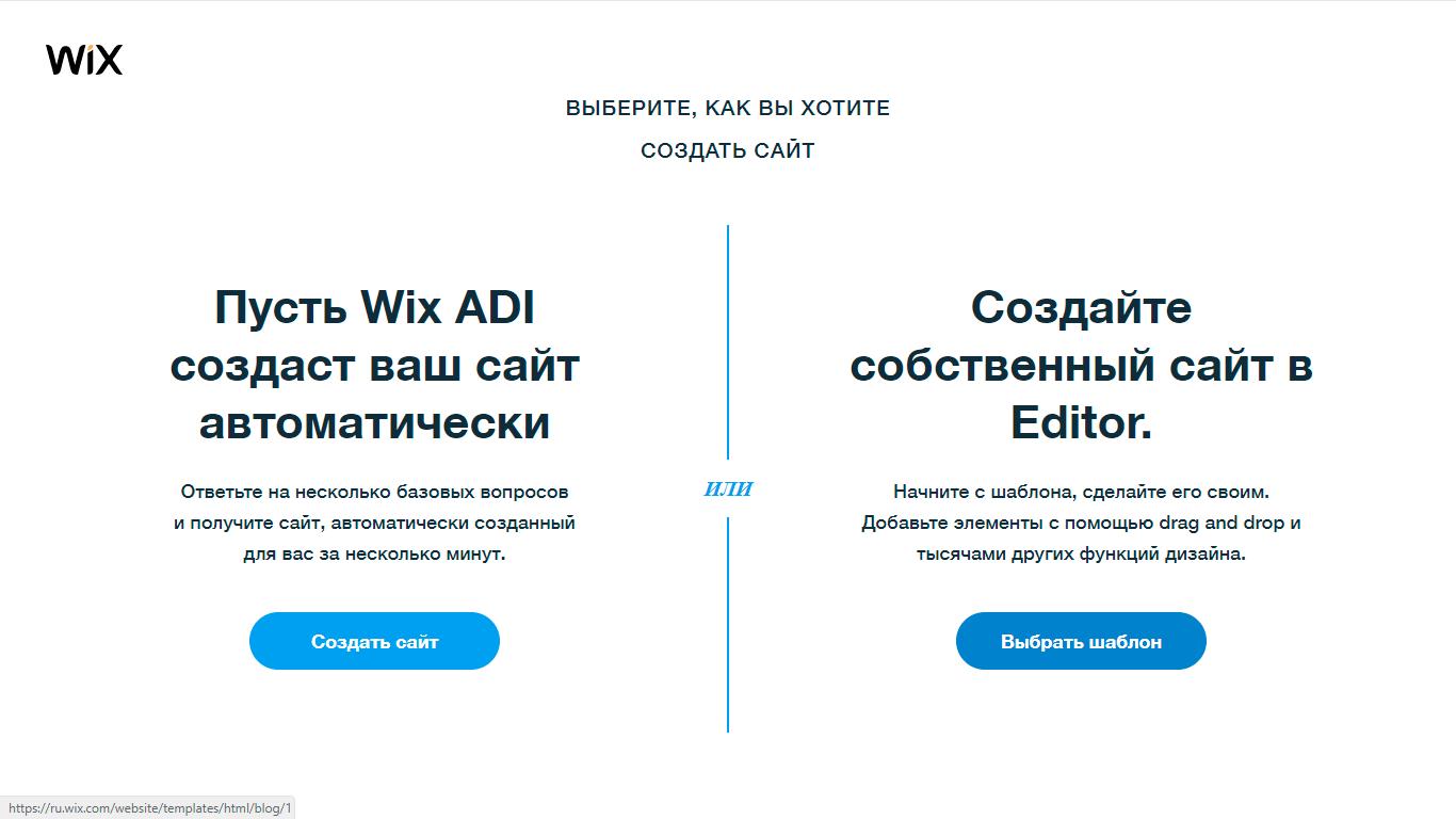 Самый простой конструктор сайтов2