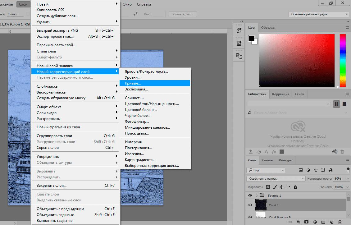 Как сделать в фотошопе из фото рисунок карандашом