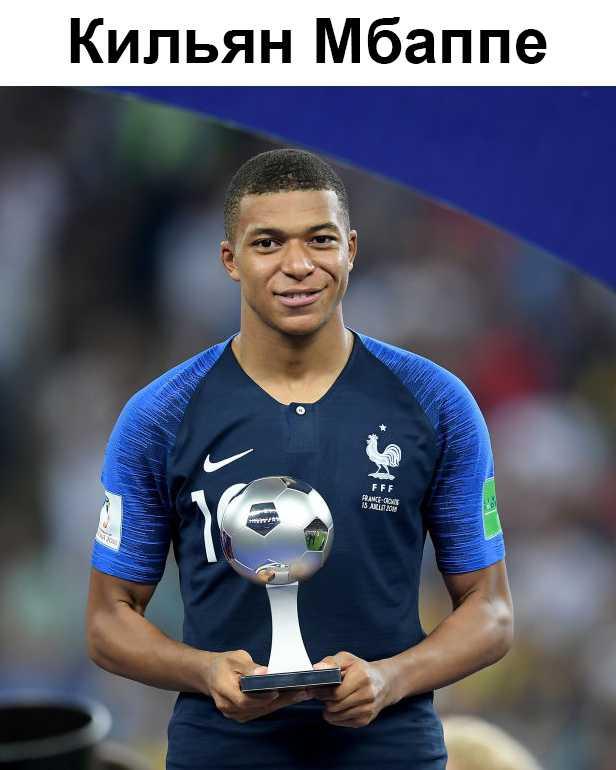 Самые дорогие футболисты мира 10
