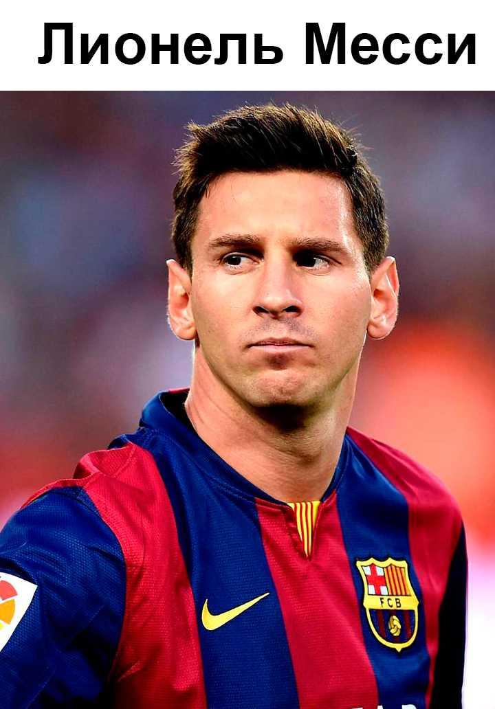 Самые дорогие футболисты мира 7