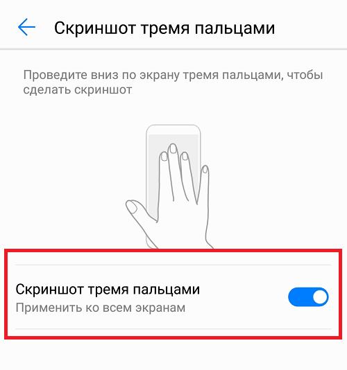 Скриншот что это такое на телефоне