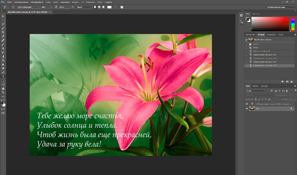 Как в фотошопе на картинку наложить текст2