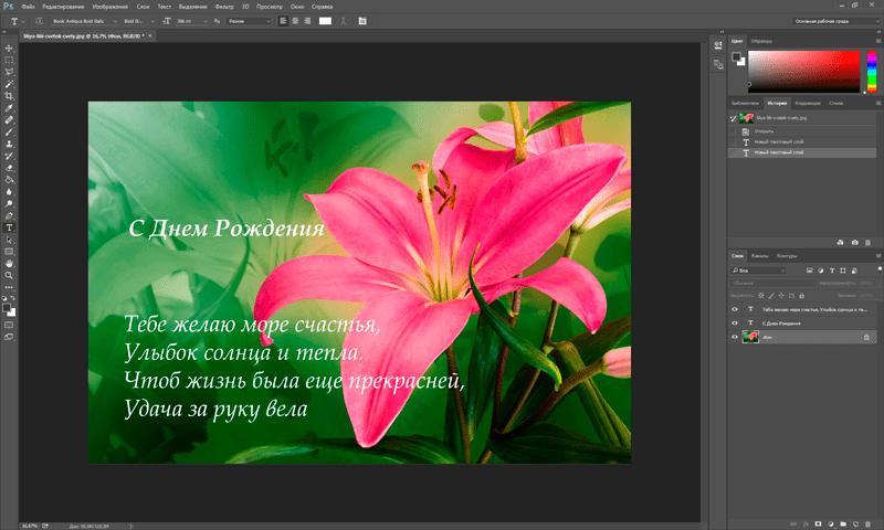 Как в фотошопе на картинку наложить текст3