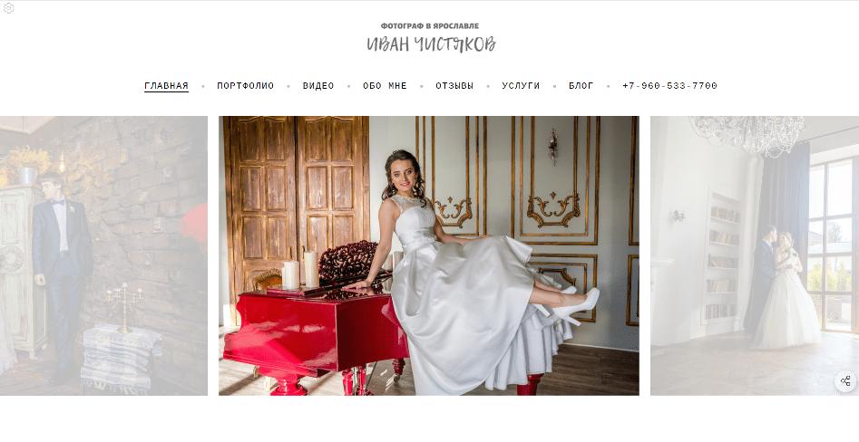 Сайт для фотографа1