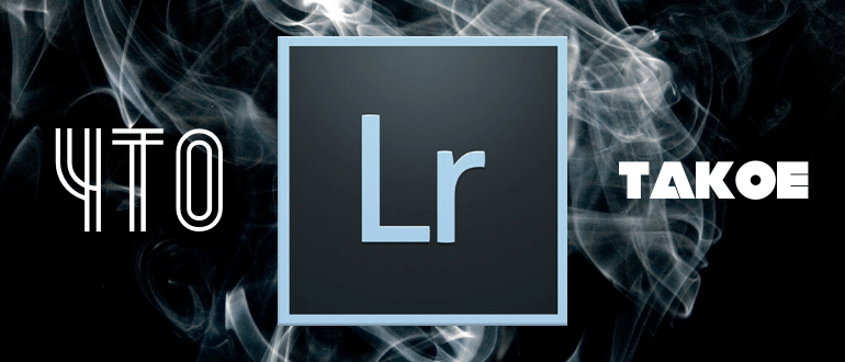 что такое лайтрум