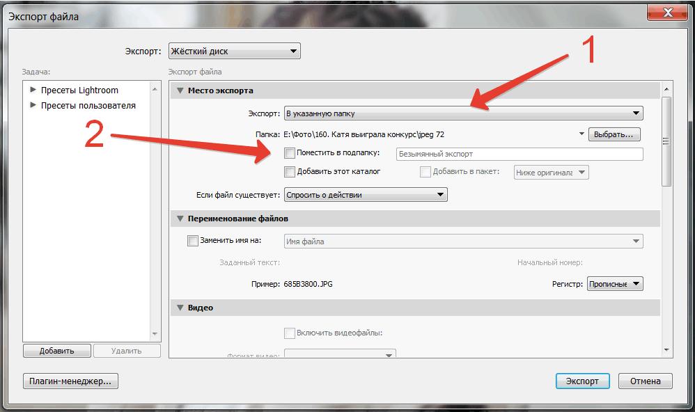 Как сохранить фото в лайтруме после обработки3