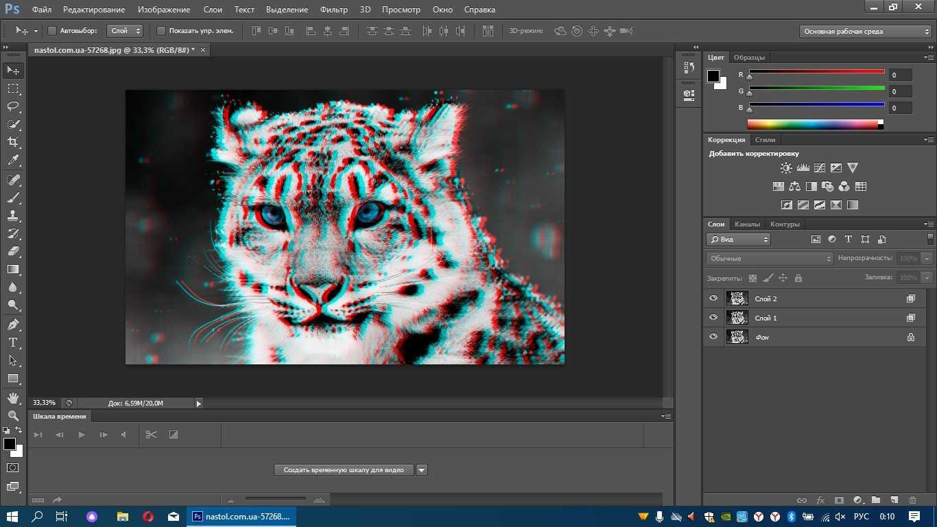 Как сделать эффект 3d в фотошопе7