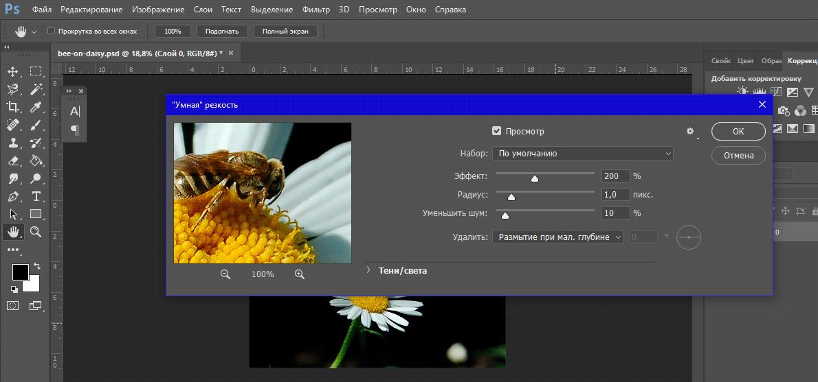 Как фотошопе поменять формат10