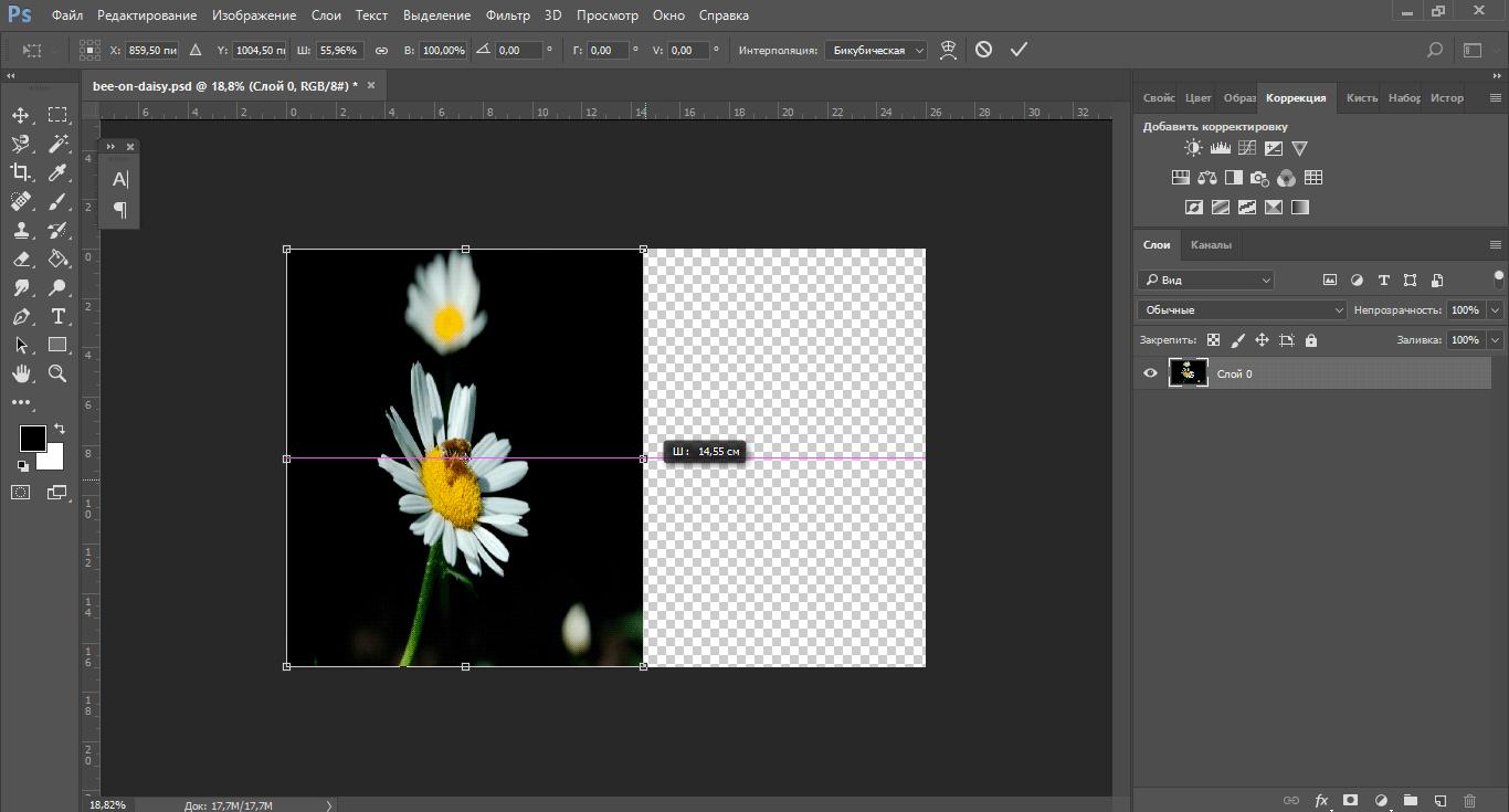 Как фотошопе поменять формат7