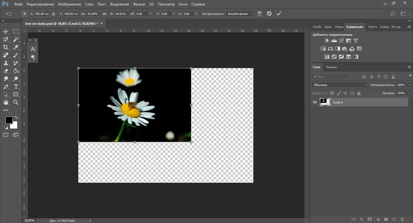 Как фотошопе поменять формат8