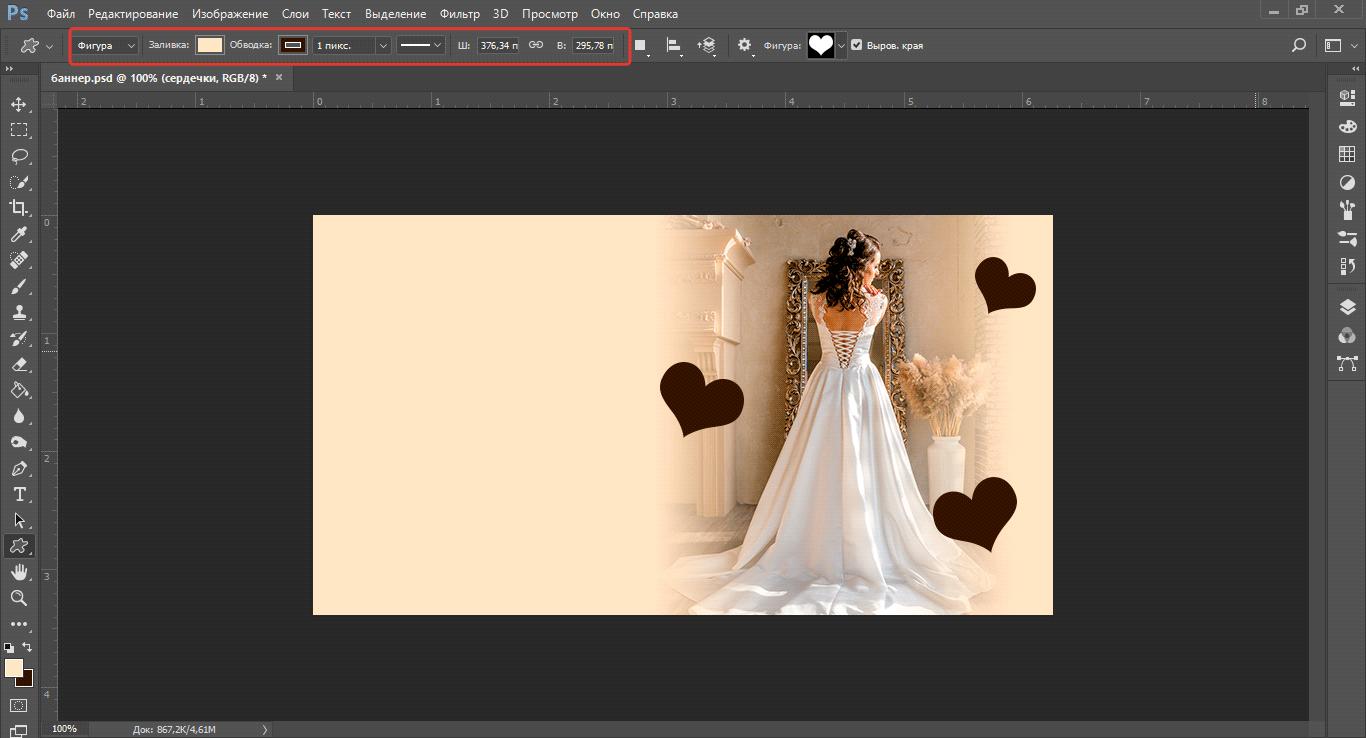 Как делать баннер в фотошопе12