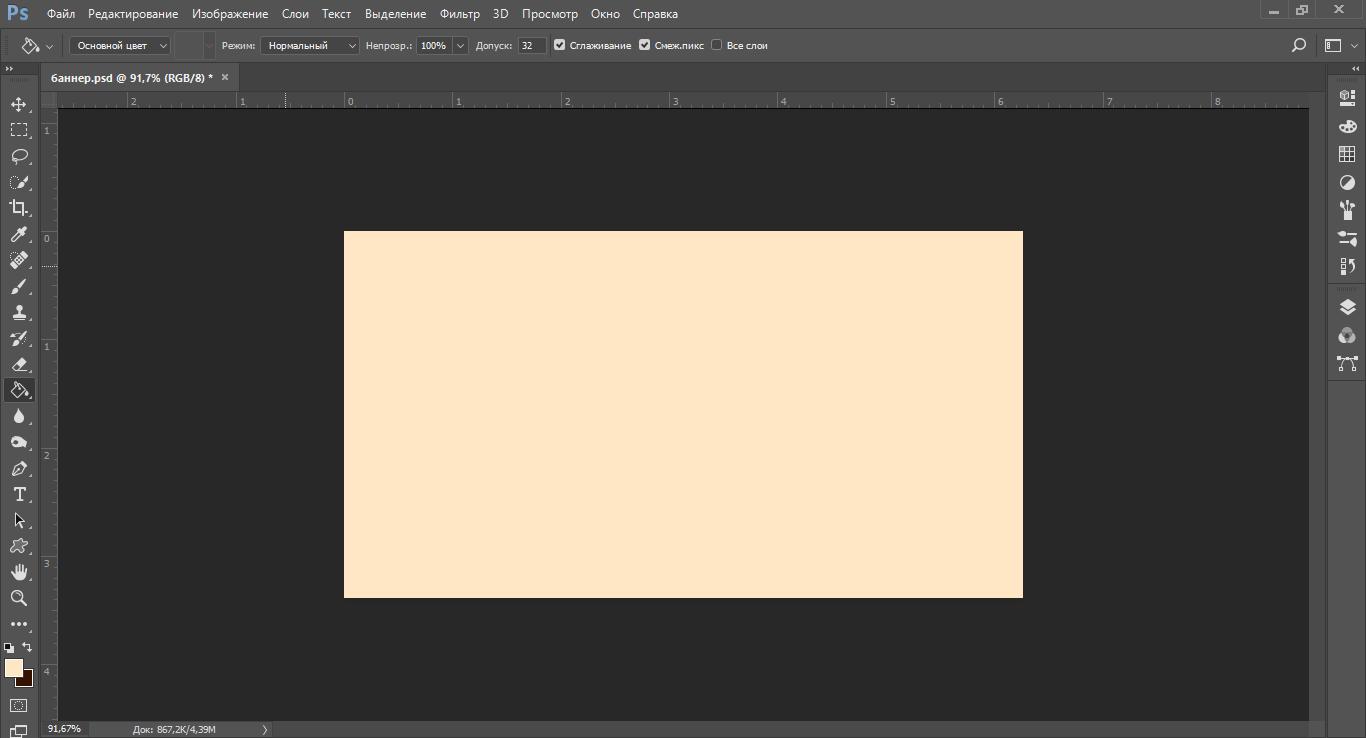 Как делать баннер в фотошопе3
