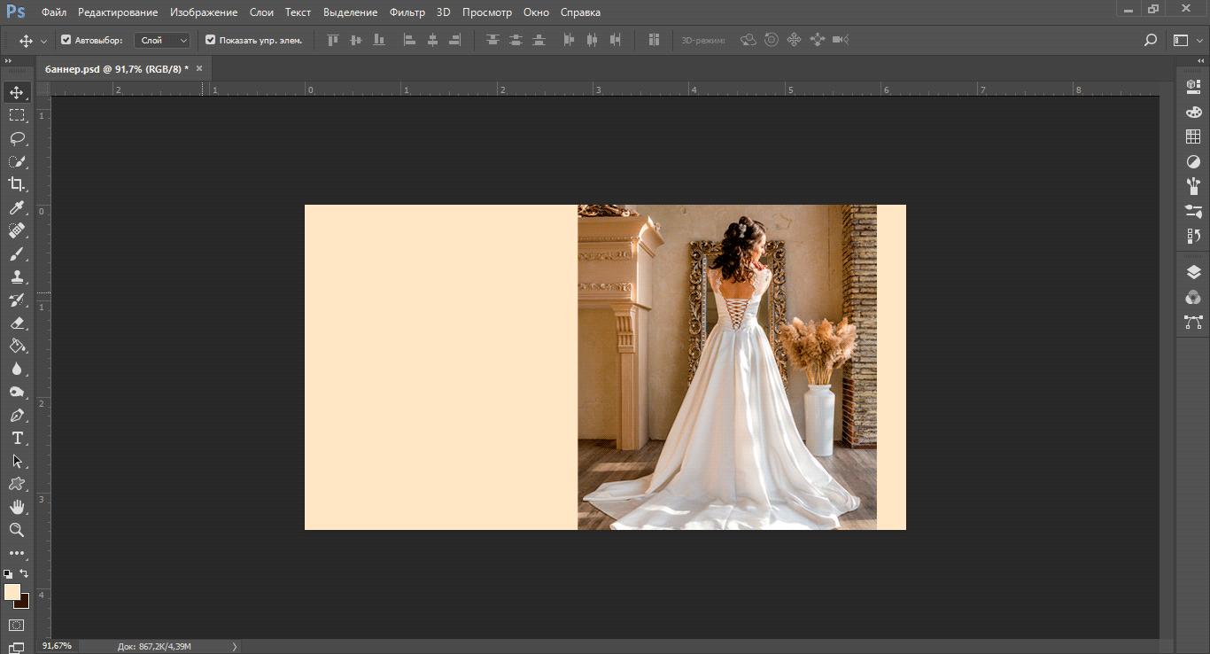 Как делать баннер в фотошопе4