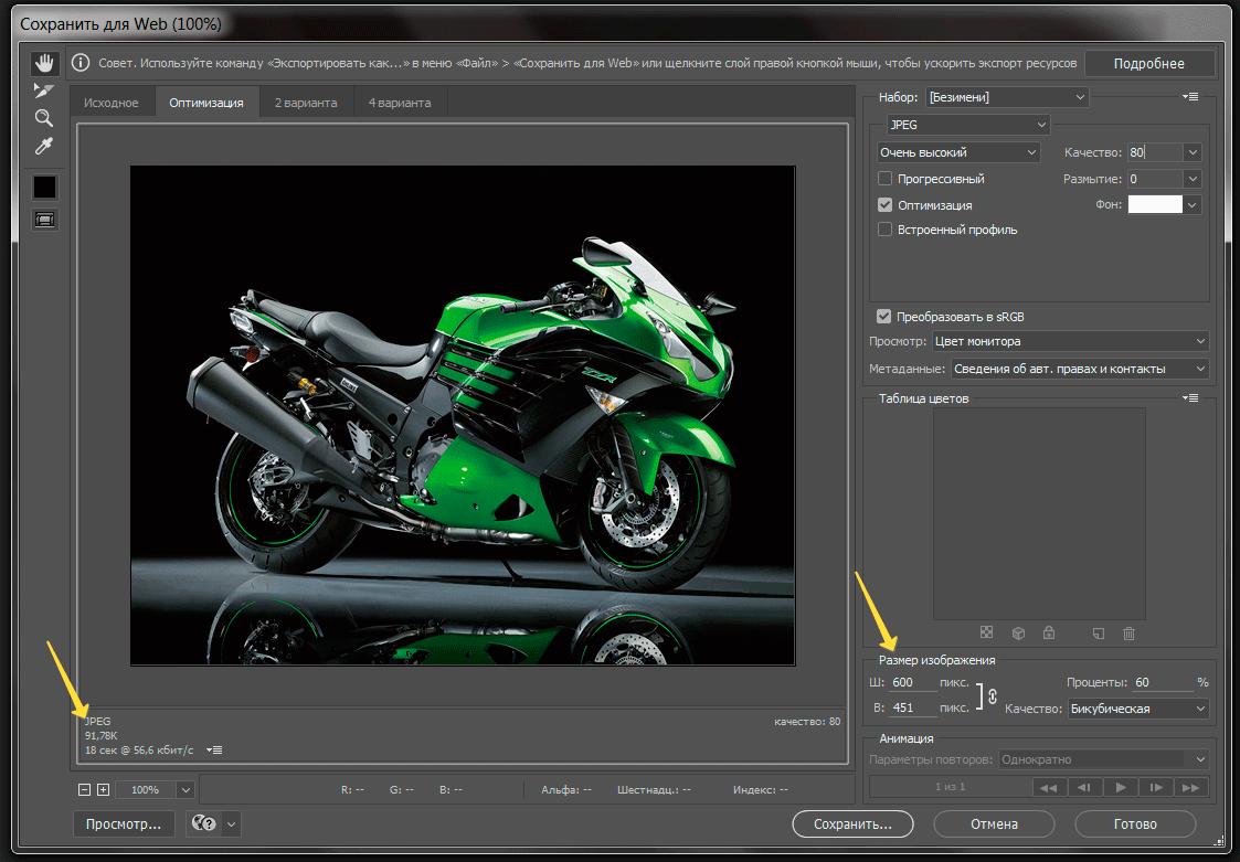 Как уменьшить изображение в фотошопе без потери качества8