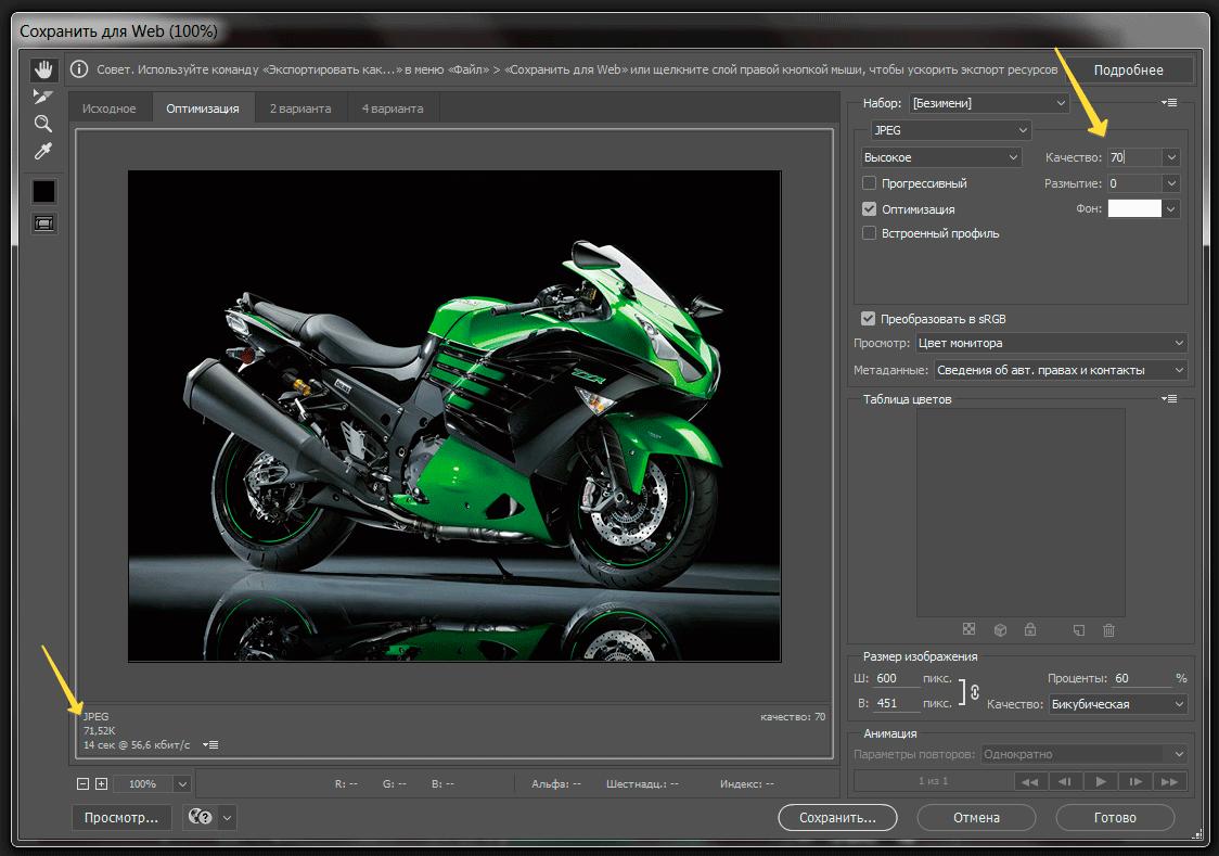 Как уменьшить изображение в фотошопе без потери качества10