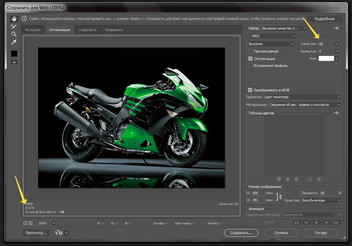 Как уменьшить изображение в фотошопе без потери качества12