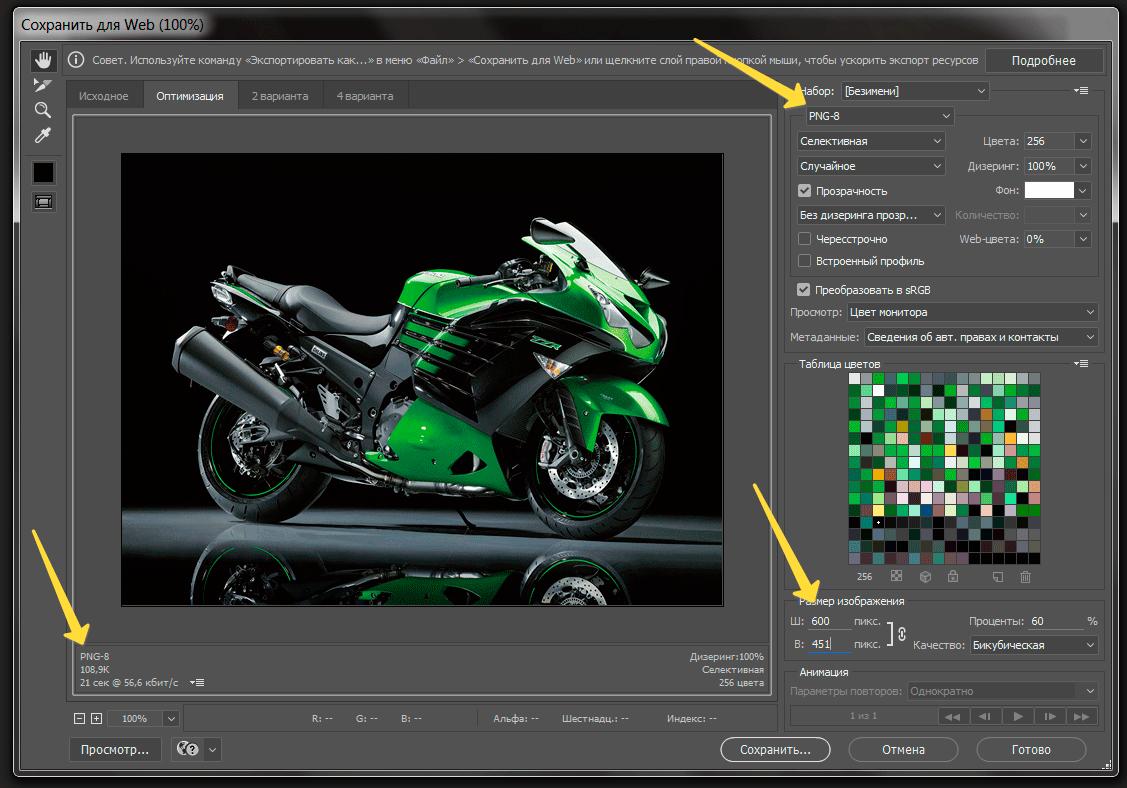 Как уменьшить изображение в фотошопе без потери качества14