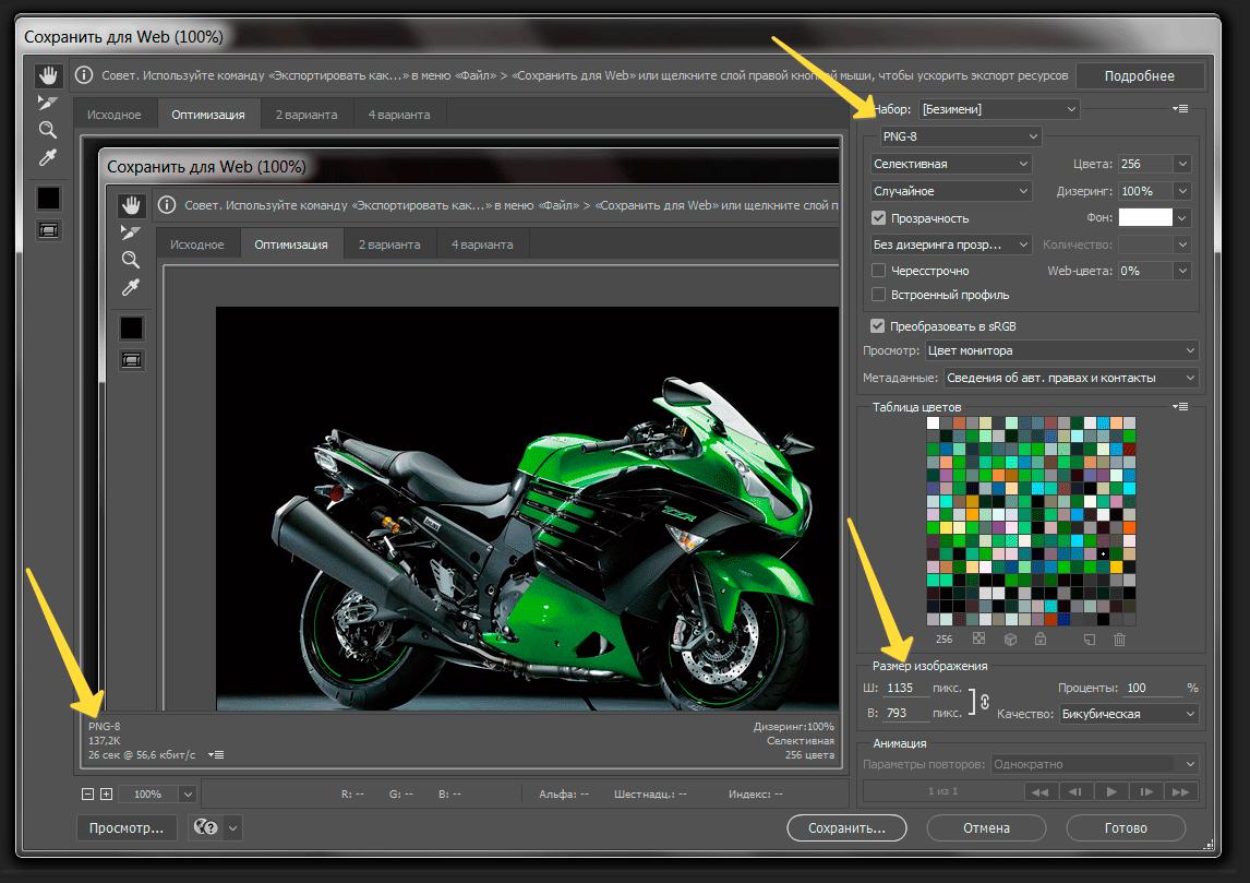 Как уменьшить изображение в фотошопе без потери качества16