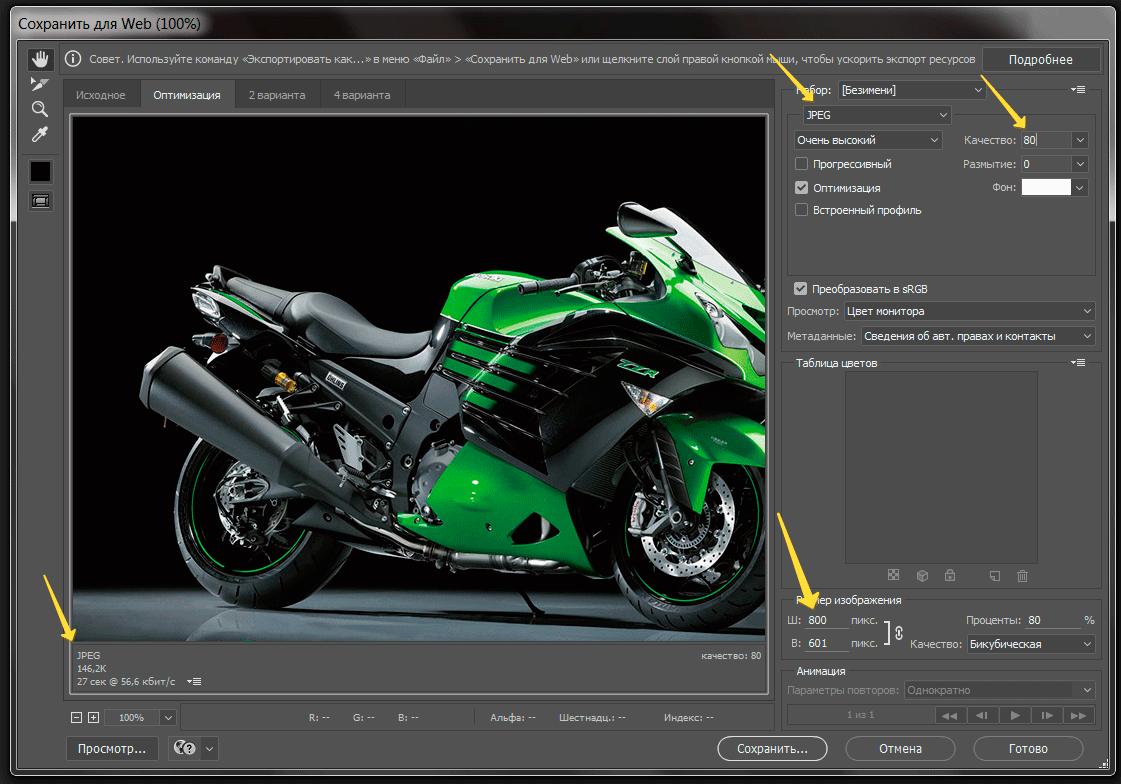 Как уменьшить изображение в фотошопе без потери качества4