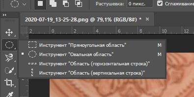 Как в фотошоп сделать изображение круглым3