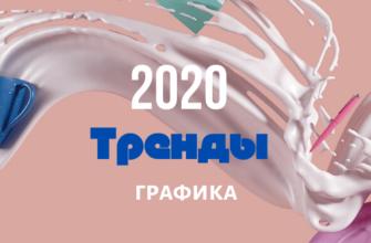 Топ трендов 2020