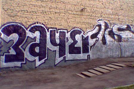 Граффити это что такое9