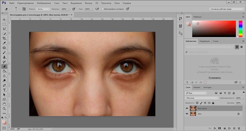 Как убрать синяки под глазами в фотошопе6