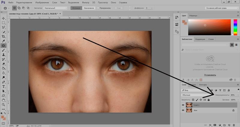 Как убрать синяки под глазами в фотошопе7