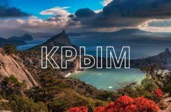 Крым фото красивых мест