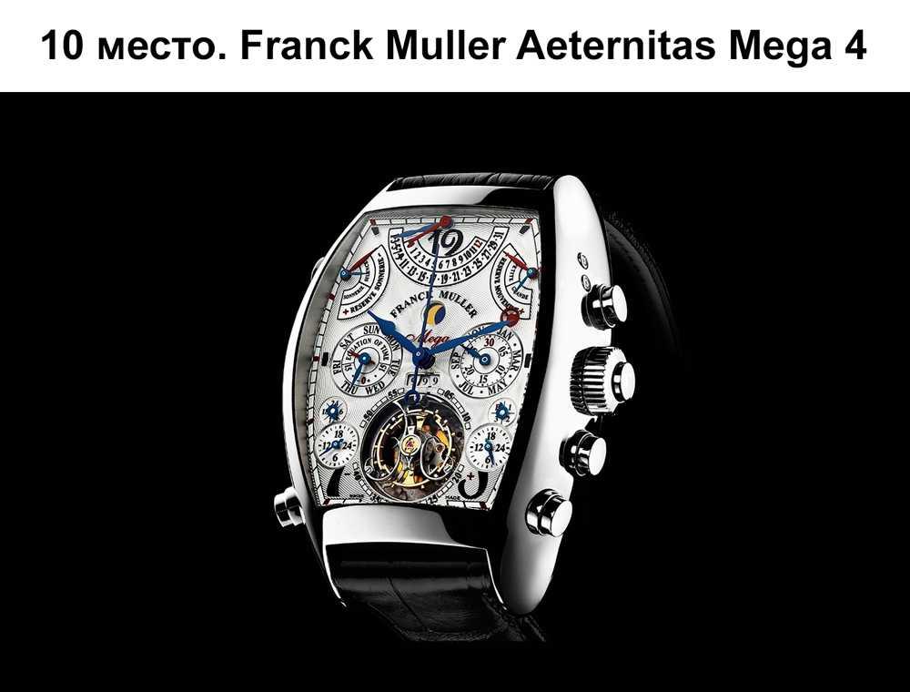 Самые дорогие часы наручные2