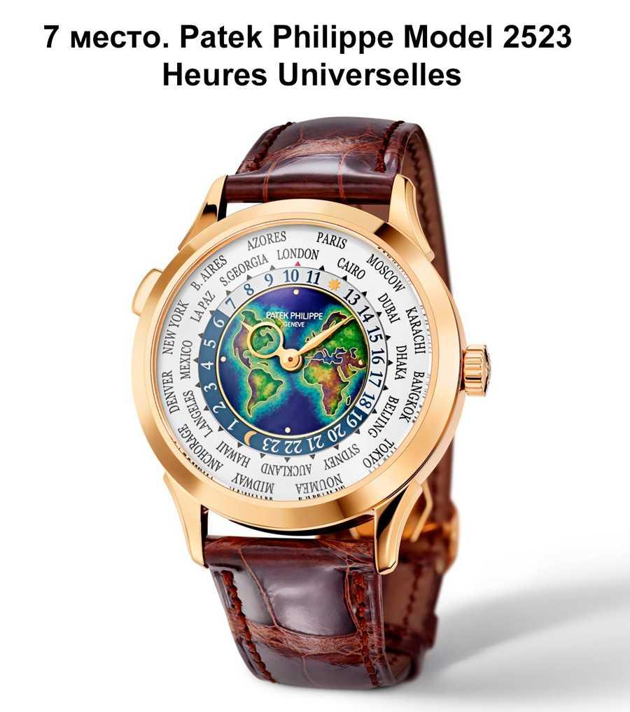 Самые дорогие часы наручные5
