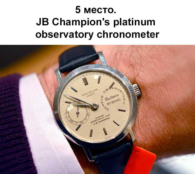 Самые дорогие часы наручные7